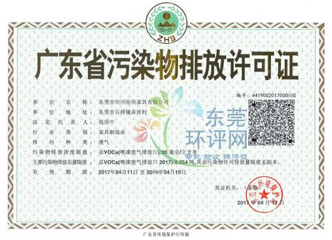 广东省排污许可证
